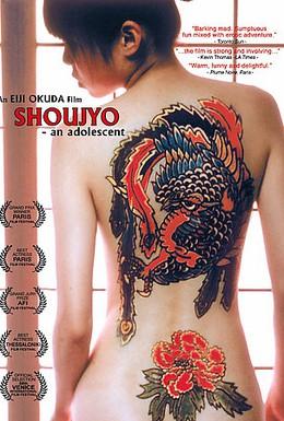 Постер фильма Юная девушка (2001)
