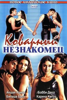 Постер фильма Коварный незнакомец (2001)