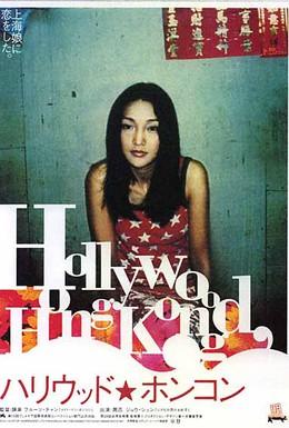Постер фильма Голливуд Гонконг (2001)