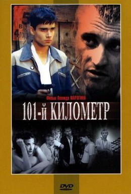 Постер фильма 101-й километр (2001)