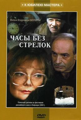 Постер фильма Часы без стрелок (2001)