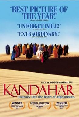 Постер фильма Кандагар (2001)