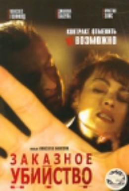 Постер фильма Заказное убийство (2001)