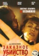 Заказное убийство (2001)