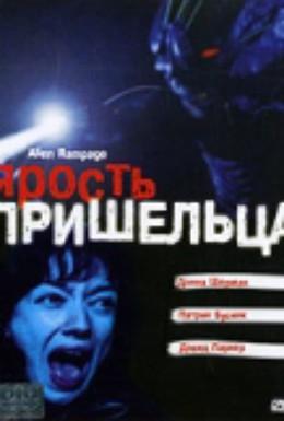 Постер фильма Ярость пришельца (2001)