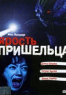 Ярость пришельца (2001)