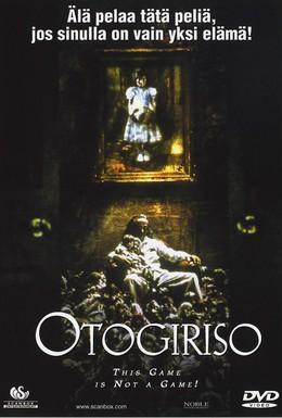Постер фильма Обитель страха (2001)