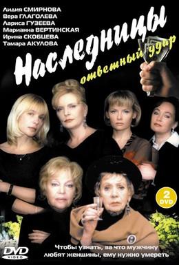Постер фильма Наследницы (2001)