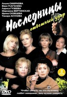Наследницы (2001)