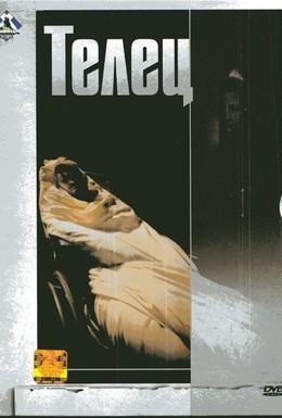 Постер фильма Телец (2000)