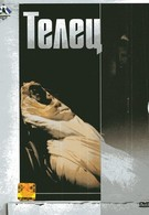 Телец (2000)