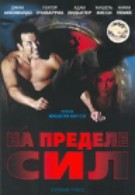 На пределе сил (2001)