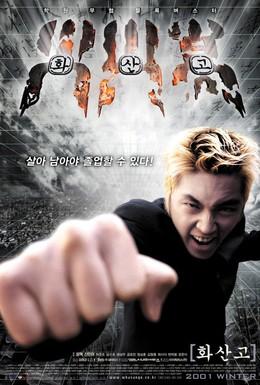 Постер фильма Вулканический удар (2001)