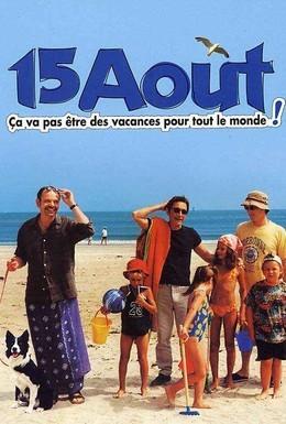 Постер фильма 15 августа (2001)