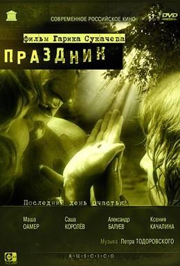 Постер фильма Праздник (2001)