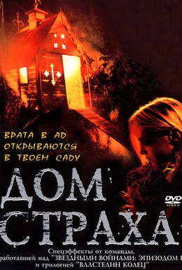 Постер фильма Дом страха (2001)