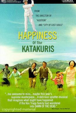 Постер фильма Счастье семьи Катакури (2001)