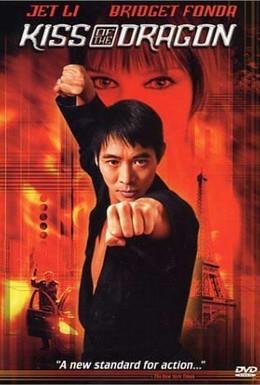Постер фильма Поцелуй дракона (2001)