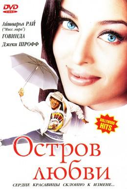 Постер фильма Остров любви (2001)