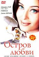 Остров любви (2001)