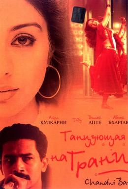Постер фильма Танцующая на грани (2001)
