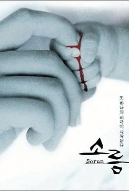 Постер фильма Дрожь (2001)