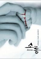 Дрожь (2001)