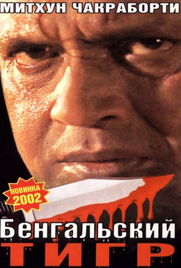 Постер фильма Бенгальский тигр (2001)