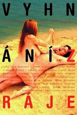 Постер фильма Изгнанные из рая (2001)