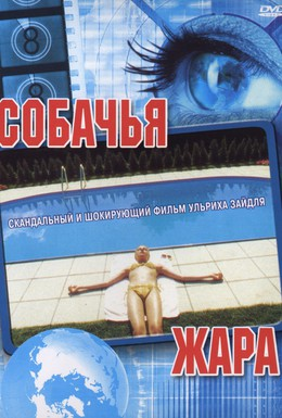 Постер фильма Собачья жара (2001)