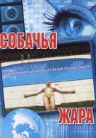 Собачья жара (2001)