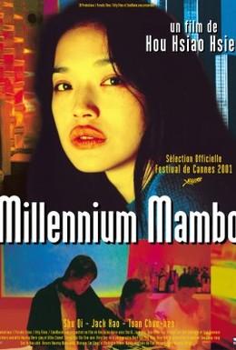 Постер фильма Миллениум Мамбо (2001)