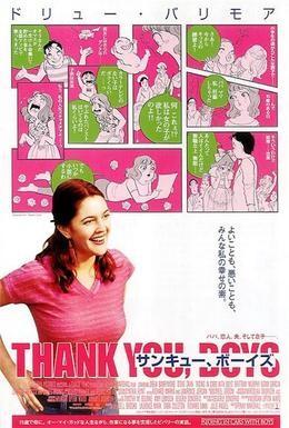 Постер фильма Сильная женщина (2001)