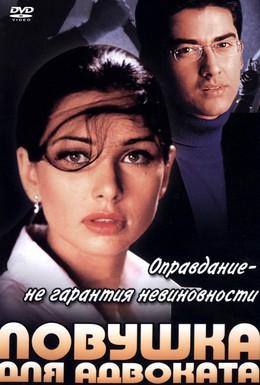 Постер фильма Ловушка для адвоката (2001)