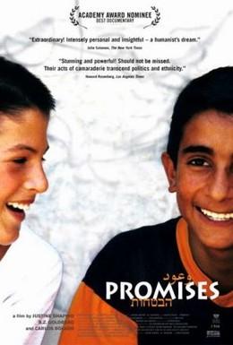 Постер фильма Обещания (2001)