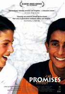 Обещания (2001)