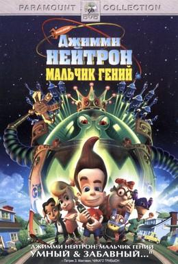 Постер фильма Джимми Нейтрон: Мальчик-гений (2001)