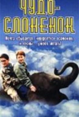 Постер фильма Чудо – слоненок (2001)