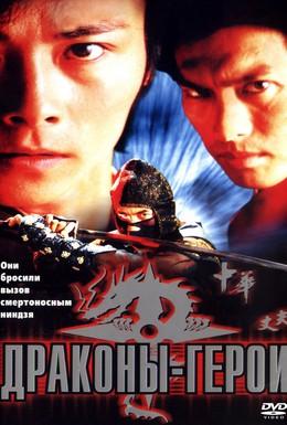Постер фильма Драконы-герои (2001)