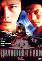 Драконы-герои (2001)