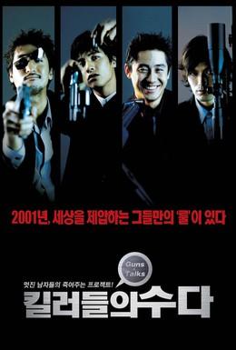 Постер фильма Болтливые киллеры (2001)