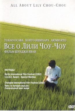 Постер фильма Все о Лили Чоу-Чоу (2001)