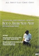 Все о Лили Чоу-Чоу (2001)