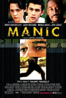 Постер фильма Маниакальный (2001)