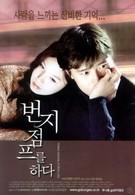 Прыжок с тарзанки (2001)