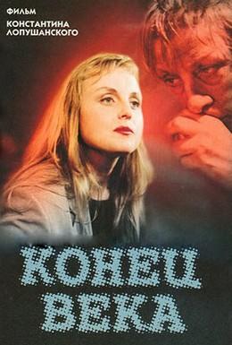 Постер фильма Конец века (2001)