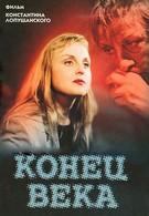 Конец века (2001)