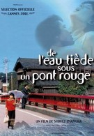 Теплая вода под Красным мостом (2001)