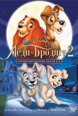 Постер фильма Леди и бродяга 2: Приключения Шалуна (2001)
