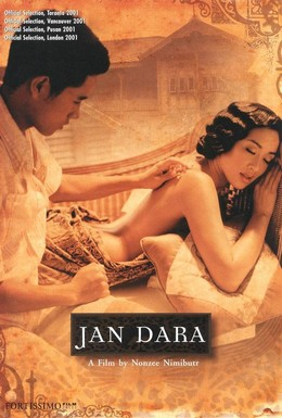 Постер фильма Месть Ян Дары (2001)